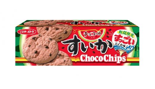 話題の「すいかチョコチップクッキー」、新パッケージで今年も登場