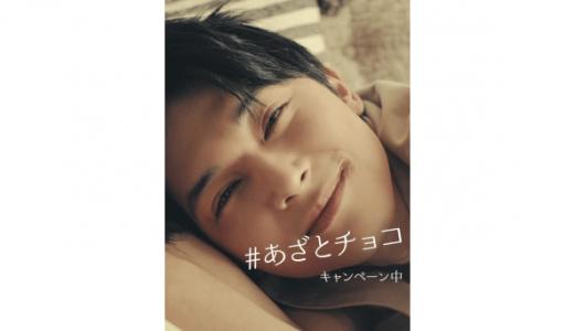 """吉沢亮、""""あざとすぎる""""演技に初挑戦!?「ロッテ ガーナアイス」キャンペーン開始"""