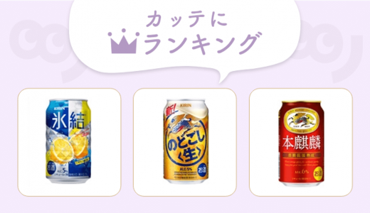 「キリンチャレンジカップ」間近!人気の「キリン」アルコール飲料は?【編集部セレクト!カッテにランキング】