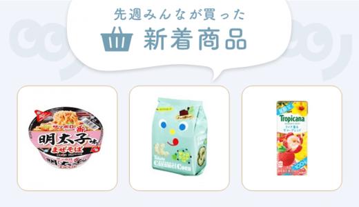 「キャラメルコーン」人気の「チョコミント味」が今年も登場!【6/2~6/8みんなが買ってる新着商品】