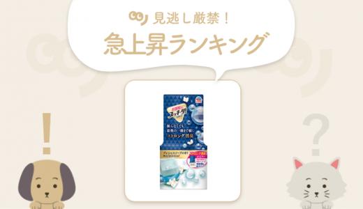 嫌な匂いにさようなら!梅雨のお役立ち商品をチェック!【6/7~6/14 急上昇ランキング】