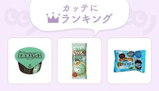 人気沸騰中!みんなが買ってる「チョコミント」人気商品は?【編集部セレクト!カッテにランキング】