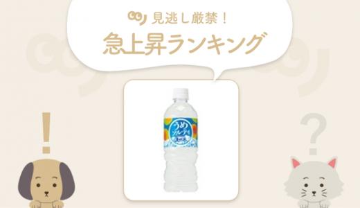 熱中症対策にも!「天然水 うめソルティ」もランクイン【6/21~6/28 人気急上昇ランキング】