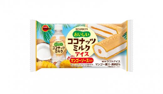 【夏季限定】甘酸っぱいマンゴーソース入り!「おいしいココナッツミルクアイス」新発売