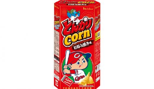 広島カープとのコラボ!「とんがりコーン」〈お好み焼き味〉中国・四国エリアで数量限定発売