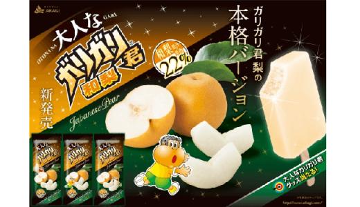 「大人なガリガリ君」シリーズ、最新作の「和梨」が新登場!