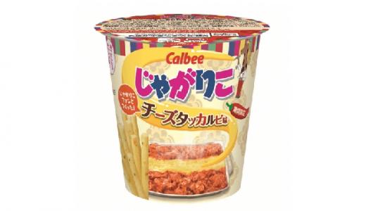 「じゃがりこ」ファンとの共同開発・第11弾は「チーズタッカルビ味」!