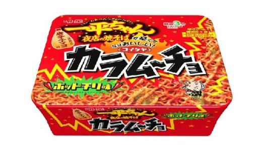 一度食べたらやみつき!?「カラムーチョ」×「一平ちゃん」激辛コラボ第3弾!