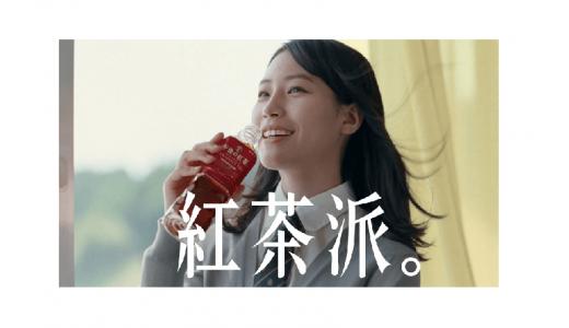 注目の新人女優・南沙良、「午後の紅茶」CMに抜擢!「お菓子にも使ってる」
