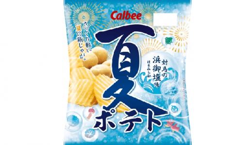 カルビー「厚切りポテトチップス」に「夏ポテト 対馬の浜御塩味」ほか全3種の新味登場!