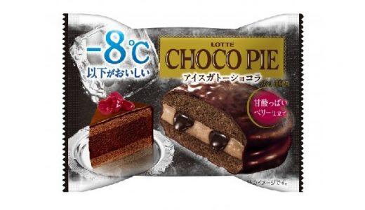 凍らせておいしい!「チョコパイ〈アイスガトーショコラ 甘酸っぱいベリー仕立て〉」新発売