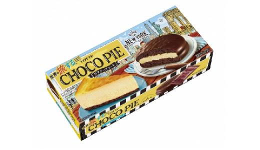 シリーズ第2弾!「世界を旅する チョコパイ〈NYチーズケーキ〉」新発売