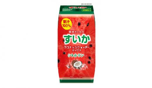 夏のカラダ喜ぶ!「すいか ココナッツウォーターミックス」数量限定発売