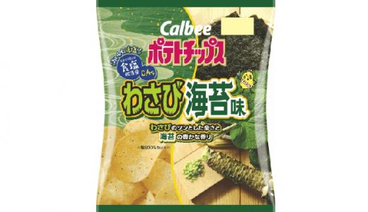 """""""塩分30%カット""""なのに美味しい!?「ポテトチップス わさび海苔味」新登場"""