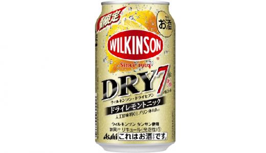 【期間限定】強炭酸・アルコール度数7%「ウィルキンソン・ドライセブン」新発売