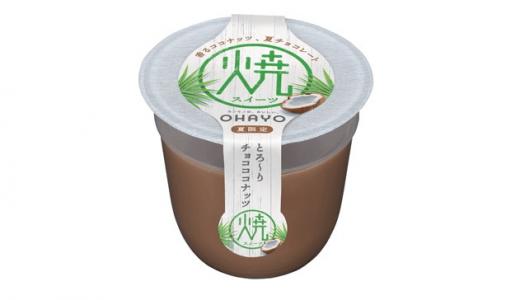 【夏限定】「焼スイーツ」シリーズに「とろ~りチョコ ココナッツ」が新登場