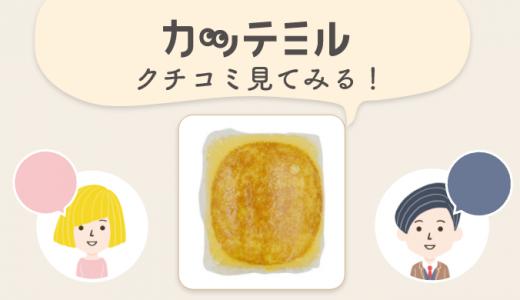 話題のヤマザキ「熟成厚焼きたまご風蒸しぱん」、菓子パンランキングで1位! 実際に買った人のクチコミは…?