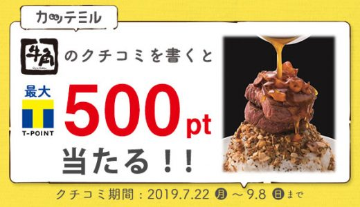 【Tポイント最大500pt当たる】牛角ランチも食べ放題も! クチコミして当てよう!