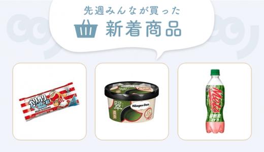 「ハーゲンダッツ」35周年記念!濃茶の「翠」が新登場【7/7~7/13みんなが買ってる新着商品】