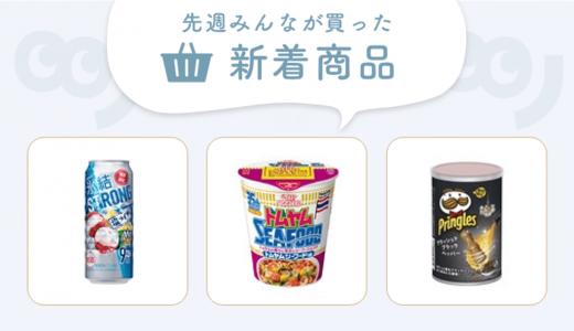 35周年記念限定!カップヌードル「トムヤムシーフード味」が新登場【7/14~7/20みんなが買ってる新着商品】