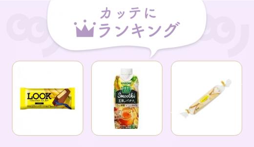 みんな大好き!栄養満点「バナナ」フレーバーの人気商品は?【編集部セレクト!カッテにランキング】