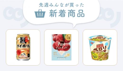 """栃木のご当地ドリンク""""レモン牛乳""""が「レモンクリームソーダ」に!?【7/21~7/27みんなが買ってる新着商品】"""