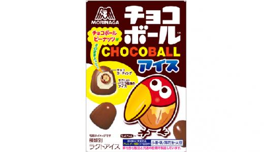 【ファミマ限定】1粒まるごとイン!「チョコボールアイス〈ピーナッツ〉」新発売