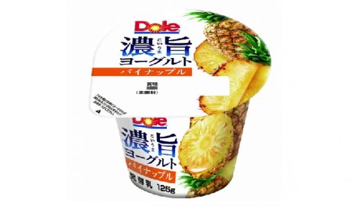 """日本人好みの""""酸味ひかえめ""""「Dole 濃旨ヨーグルトパイナップル」新発売"""