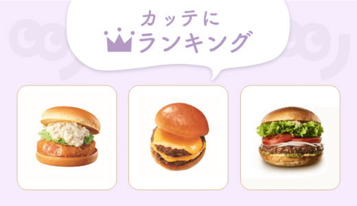 ロッテリアで人気の「ハンバーガー」上位5位を発表!【編集部セレクト!カッテにランキング】