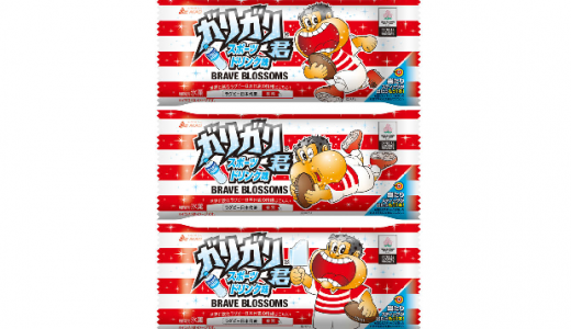 ラグビー日本代表デザイン「ガリガリ君 スポーツドリンク味」新発売!