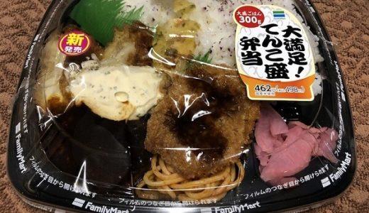 """ファミリーマートのおすすめ""""とにかくガッツリ""""系グルメ 弁当・パスタ5選"""