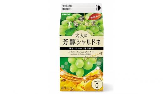 【季節限定】贅沢な味わいの「キリン 午後の紅茶 大人の芳醇シャルドネ」新発売