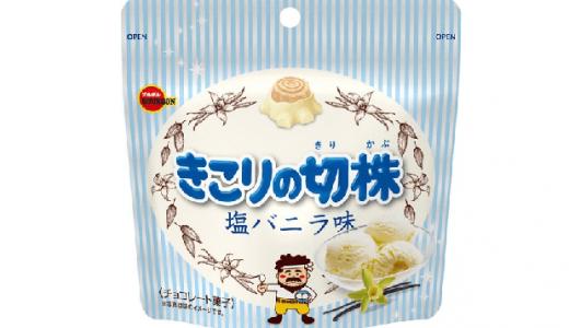 【限定発売】持ち運びにも!「きこりの切株 塩バニラ味」新発売