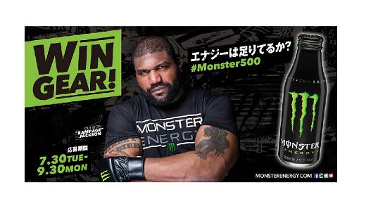 【日本限定】「モンスターエナジー ボトル缶」新登場!豪華商品が当たるキャンペーンも