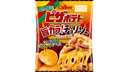"""夏にこそ食べたい""""辛い""""「ピザポテト 旨カラッ!チョリソーPizza風味」誕生!"""
