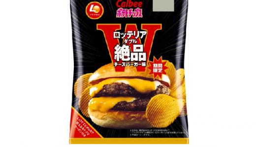 ロッテリアの定番人気メニュー「ダブル絶品チーズバーガー」がポテトチップスに!