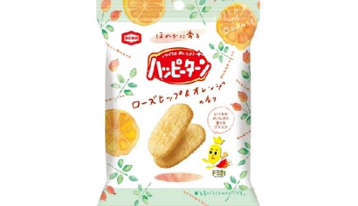 【期間限定】「ハッピーターン」ほのかに香る「 ローズヒップ&オレンジの香り」新登場
