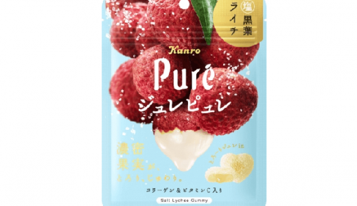 ほんのり塩味!「ジュレピュレ 塩黒葉ライチ」新発売
