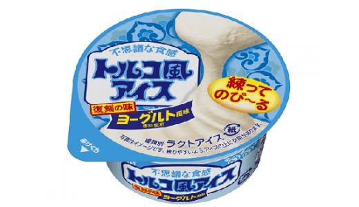 【ファミマ限定】練ってのび~る「トルコ風アイス」復刻!