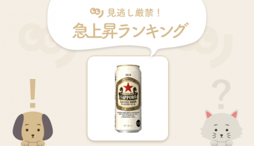 """伝統の味!「サッポロ ラガービール」が """"缶"""" で新登場!【8/4~8/9 人気急上昇ランキング】"""