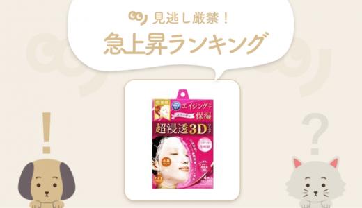 """""""3D"""" でお肌にピタッ!「肌美精」フェイスマスクがランクイン【8/11~8/16 人気急上昇ランキング】"""