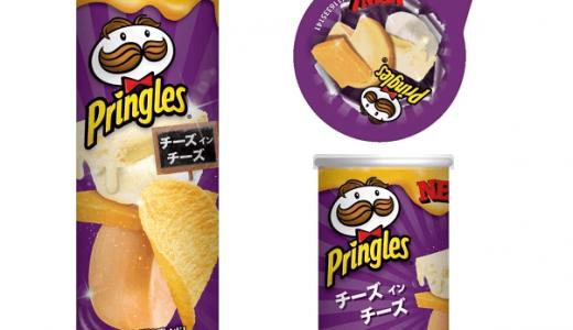 【秋冬限定】4種のチーズが濃厚!「プリングルズ チーズ イン チーズ」新発売