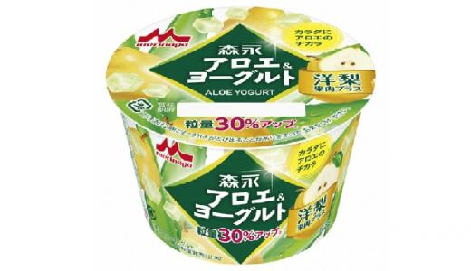 粒量30%アップ!「森永アロエ&ヨーグルト 洋梨果肉プラス」新発売