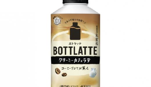 ミルクで味わう本格ラテ!「BOTTLATTE クリーミーカフェラテ」が新登場