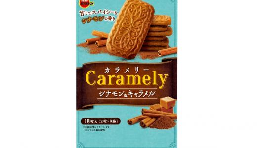 """シナモンとキャラメルの""""あま~い""""香り「ブルボン カラメリー」新発売"""