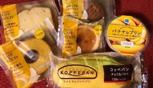 コンビニスイーツ ファミリーマートのバナナ系スイーツ6品を徹底食べ比べ!