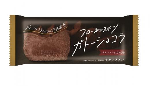 【ファミマ限定】チョコレート10%増量!「フロー ズンスイーツ ガトーショコラ」が今年も登場