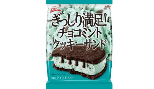 【ファミマ限定】大好評につき復活!「ぎっしり満足!チョコミントクッキーサンド」