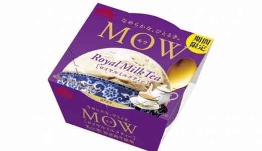"""濃厚!""""スリランカ産茶葉""""を使用した「MOW ロイヤルミルクティー」限定発売"""