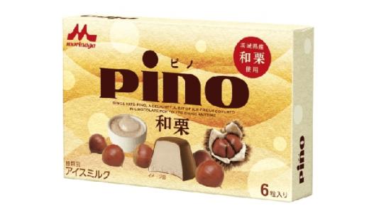 """【期間限定】「ピノ」史上初!""""和栗""""フレーバーが新登場!"""